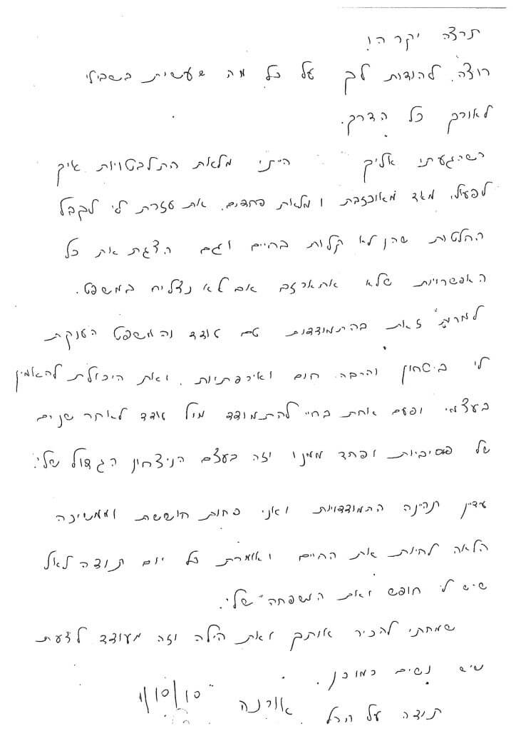 letter 11